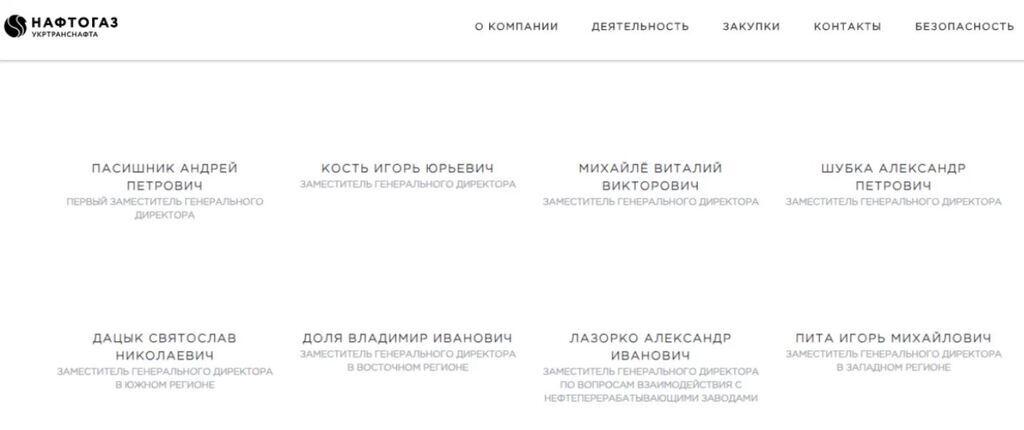 ukrtransnafta.com
