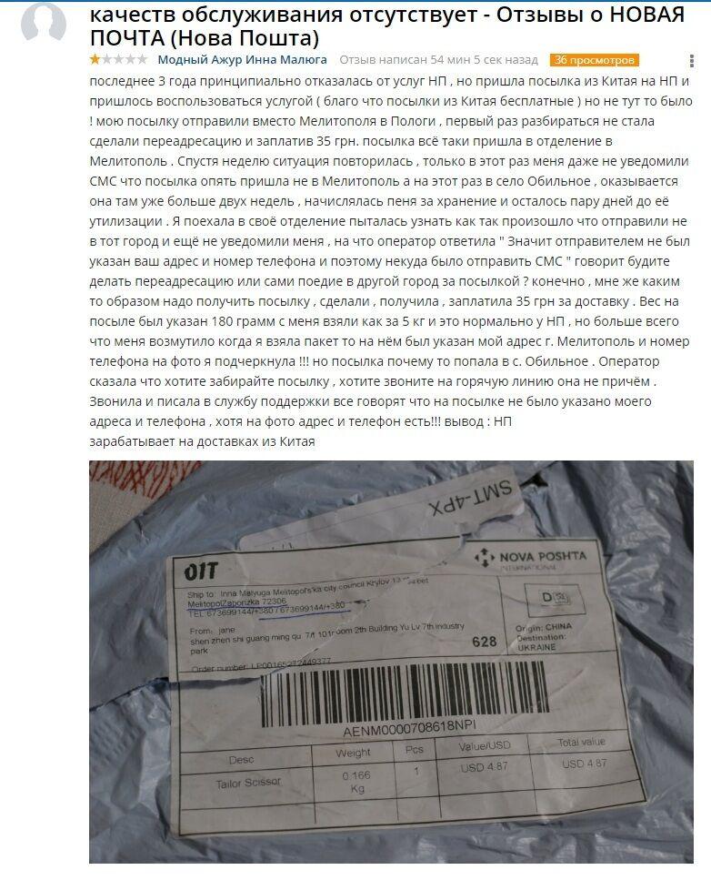 Посылки приходят не по адресу: Новая почта дала разъяснение