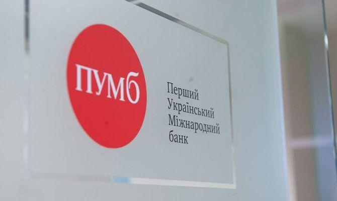 Проблема з погашенням кредиту в ПУМБ онлайн: у банку пояснили ситуацію