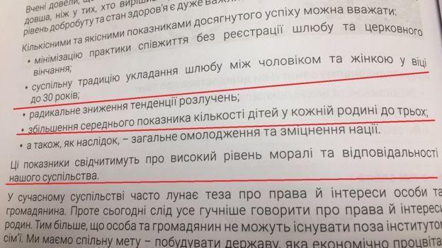 Сексуальне мовчання та одружитись до 30 - чому вчать у школі - BBC News Україна