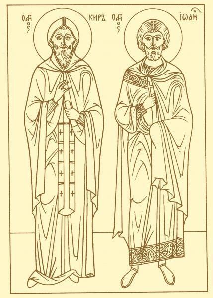 Святі Кир та Іван