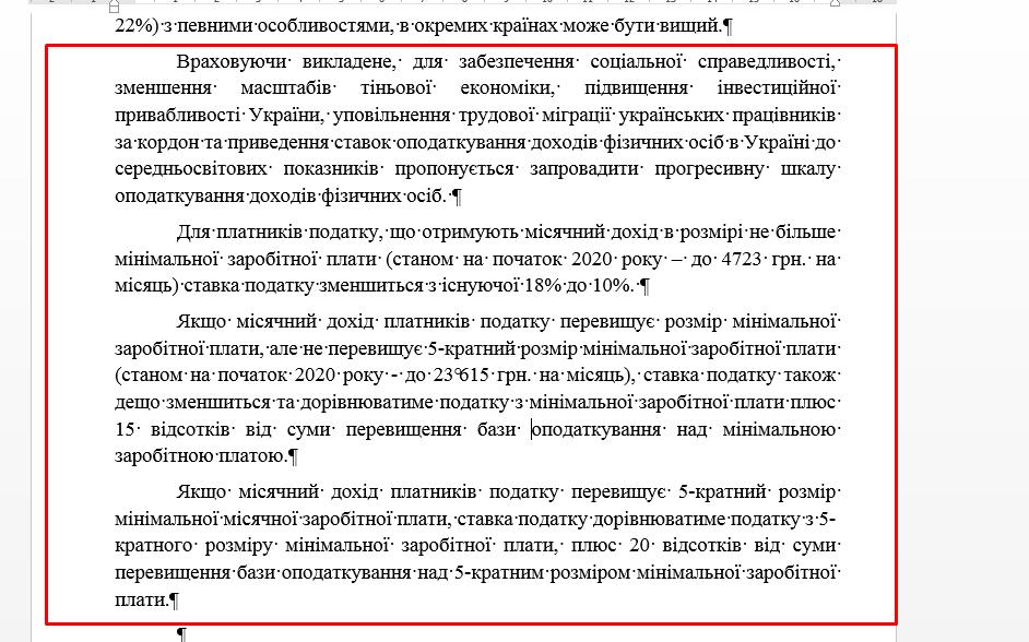 Українцям зібралися змінити податок з зарплат: хто стане платити більше