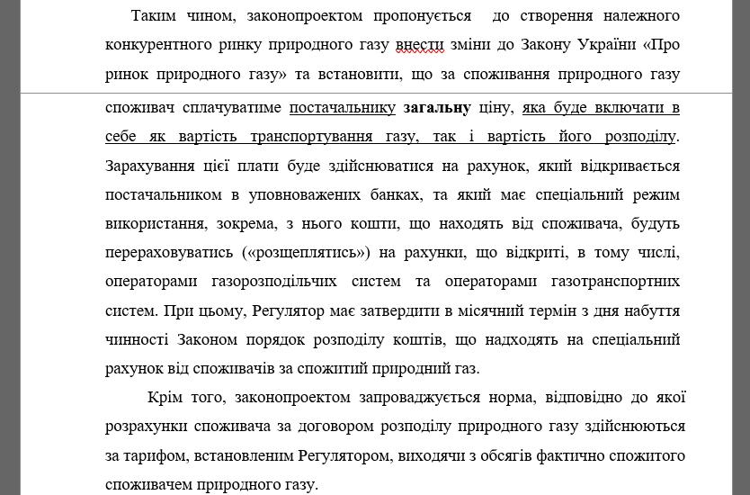 """Украинцам хотят уменьшить платежи за газ: что за """"общую цену"""" придумали в Раде"""