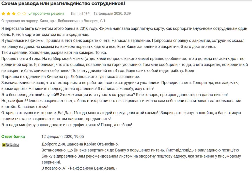 """""""Райффайзен Банк Аваль"""" отреагировал на """"беспрецедентный случай!!!"""" с пеней"""