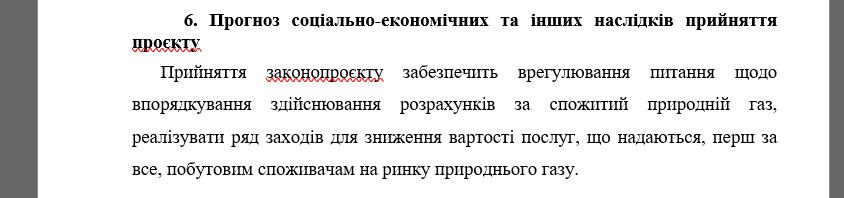 """Українцям хочуть зменшити платежі за газ: що за """"загальну ціну"""" придумали в Раді"""