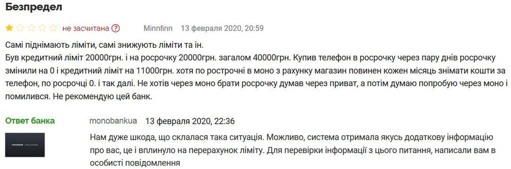 """""""Нам очень жаль"""": monobank отреагировал на """"беспредел"""""""