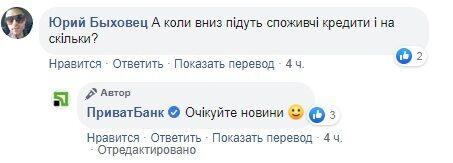 ПриватБанк може запропонувати більш вигідні умови кредитування для українців
