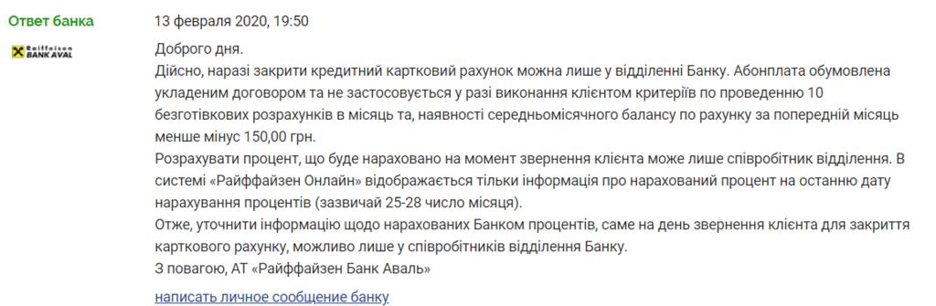 """""""Действительно, сейчас так"""": """"Райффайзен Банк Аваль"""" сделал важное заявление"""