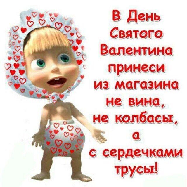 Смішні валентинки для привітання з Днем усіх закоханих 14 лютого
