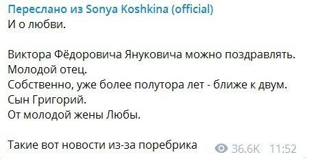 """Сколько детей Любовь Полежай """"родила"""" Януковичу"""