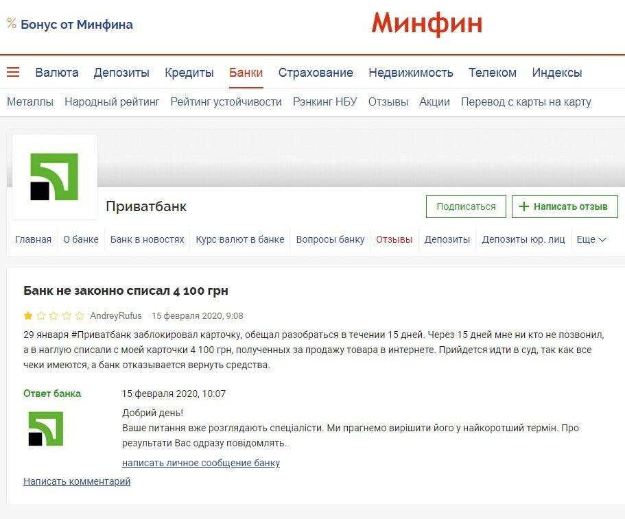 """""""Внаглую"""": клиент пригрозил ПриватБанку судом из-за неожиданного решения"""
