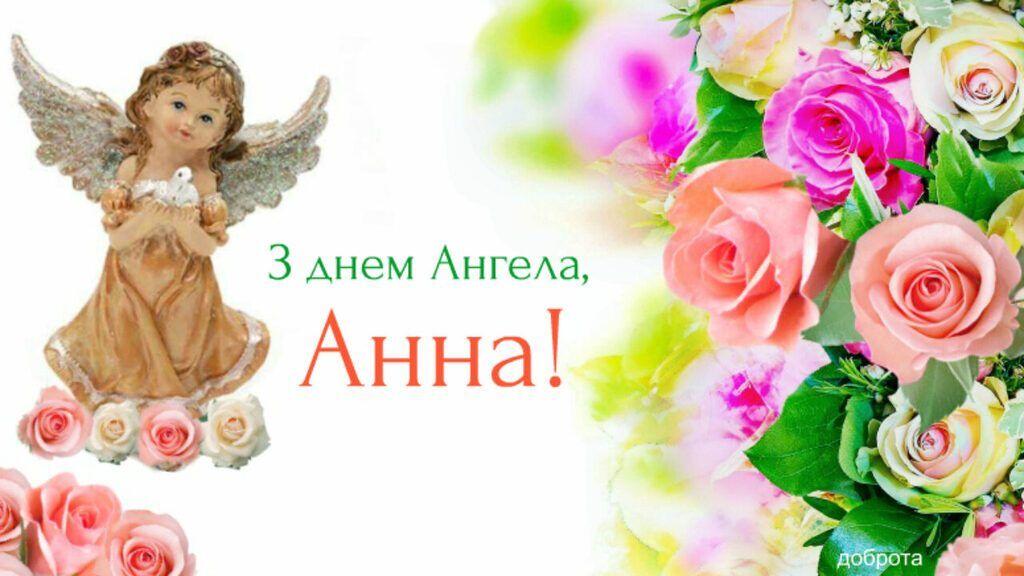 С Днем ангела, Анна! Картинки и открытки для поздравления на именины