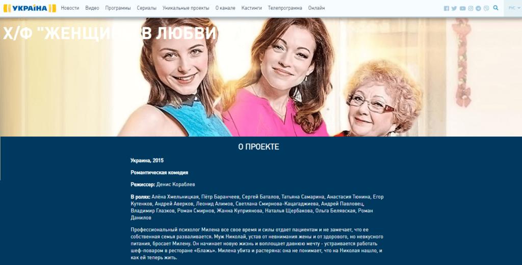 """Канал """"Україна"""" покаже заборонений російський серіал, представлений як український"""