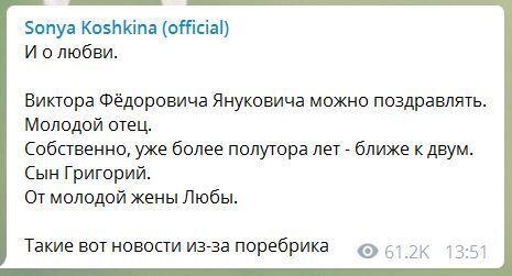 Виктору Януковичу молодая жена родила сына, - Кошкина