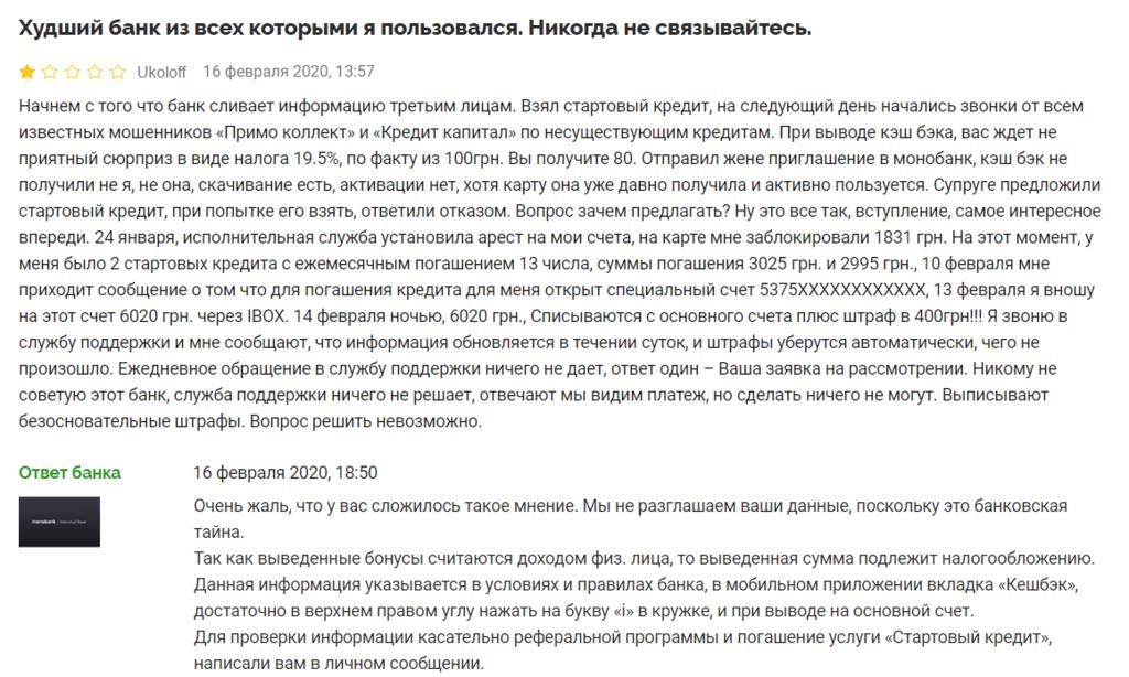 """""""Дуже шкода"""": monobank відповів на звинувачення в розголошенні банківської таємниці"""