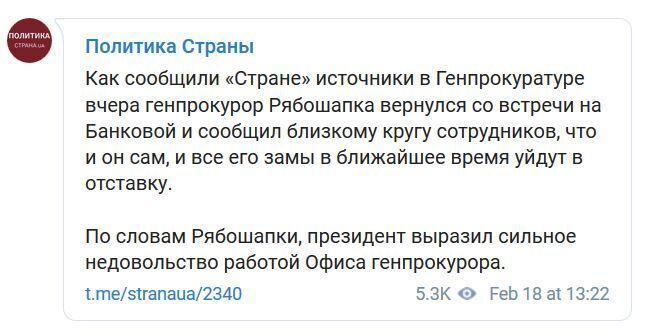 Генпрокурор Рябошапка після розмови із Зеленським заявив, що піде у відставку – ЗМІ