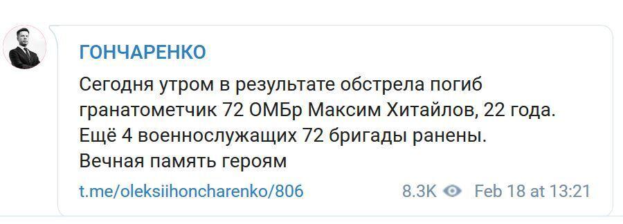 Стали известны данные погибшего сегодня бойца во время атаки российских войск