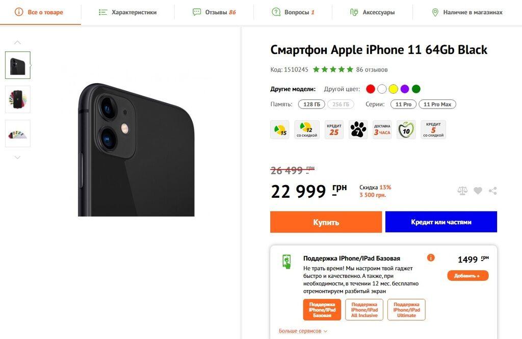 Оплата частями от ПриватБанка или Monobank с Покупкой частями: как не попасть в ловушку с покупкой Iphone 11