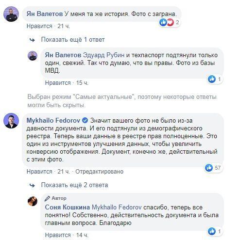 "Соня Кошкина обнаружила казус с фотографией в программе ""Дія"": министр дал объяснение"