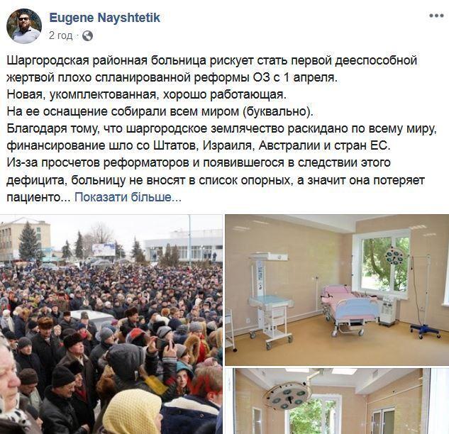 Под Винницей из-за медреформы может закрыться современная районная больница, люди вышли на протест