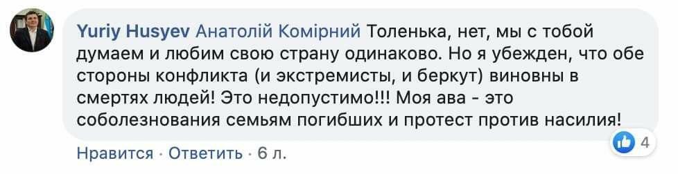 """""""Обе стороны конфликта виновны"""": глава Херсонской ОГА о бойне на Майдане"""