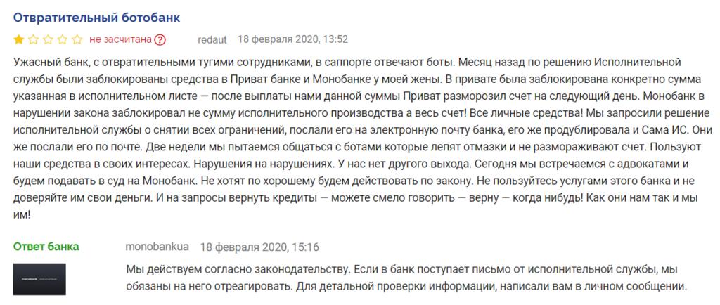 """""""Будем подавать в суд"""": monobank ответил на обвинения в присвоении средств"""