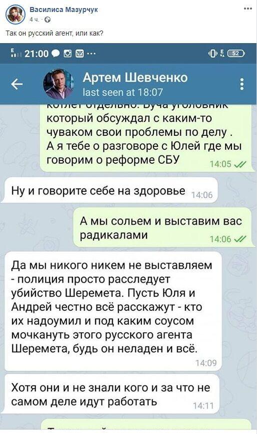 """Мазурчук обнародовала переписку, в которой якобы соратник Авакова назвал Шеремета """"русским агентом"""""""