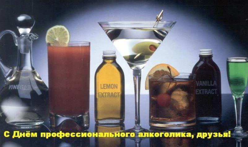 С днем алкоголика!