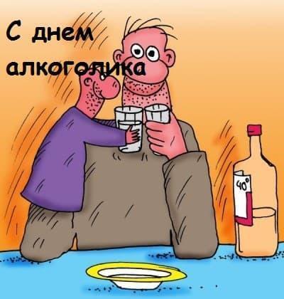 Когда и как отмечается Всемирный день алкоголика, лучшие поздравления на праздник