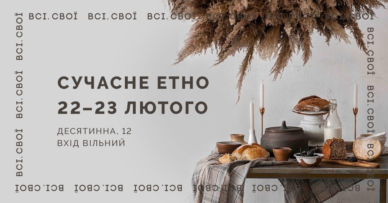 Куда бесплатно сходить в Киеве на выходных 21-23 февраля