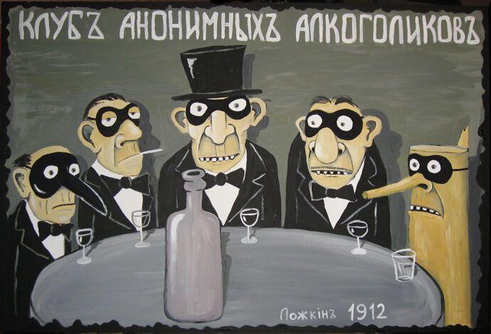 День алкоголика 20 февраля: что за праздник, зачем его отмечают, шуточные картинки и открытки