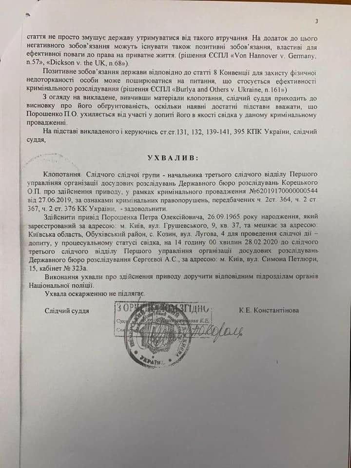 Суд дал разрешение на силовой привод Порошенко на допрос в ГБР