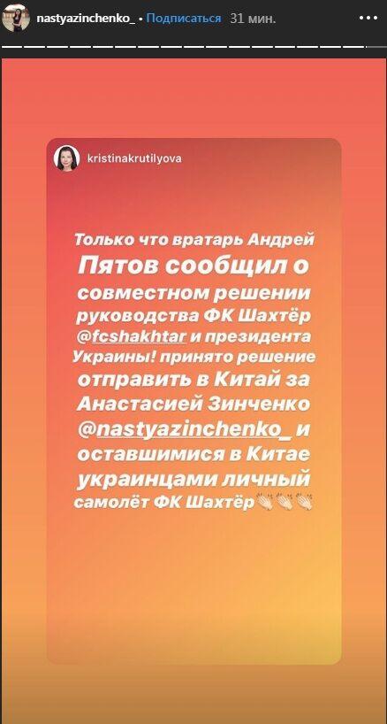 """Анастасию Зинченко эвакуируют из Уханя: в Китай вылетит самолет ФК """"Шахтер"""""""