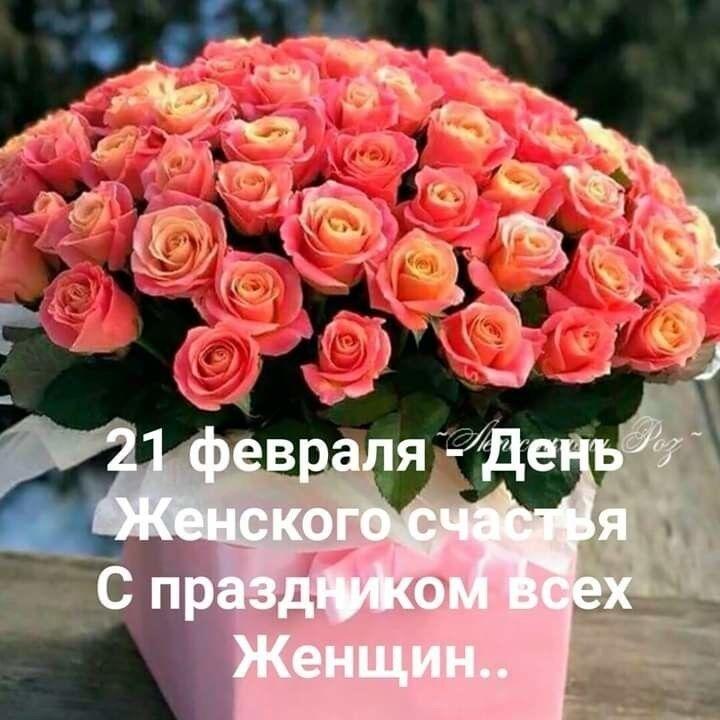 День жіночого щастя 21 лютого: найкращі листівки і картинки для привітання на свято