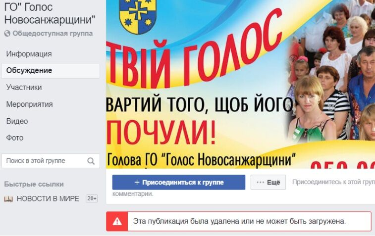 Священника ПЦУ Дмитрия Педину обвинили в призыве к бойкоту приезда украинцев из Уханя в Новые Санжары