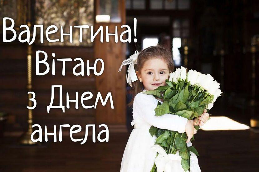 День ангела Валентини 23 лютого: привітання з іменинами і красиві листівки
