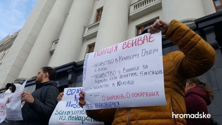 """""""Долой Аваковирус"""". Под зданием ОП активисты требуют отставки министра МВД, видео"""