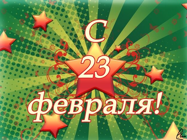Красивые поздравления и открытки с 23 февраля