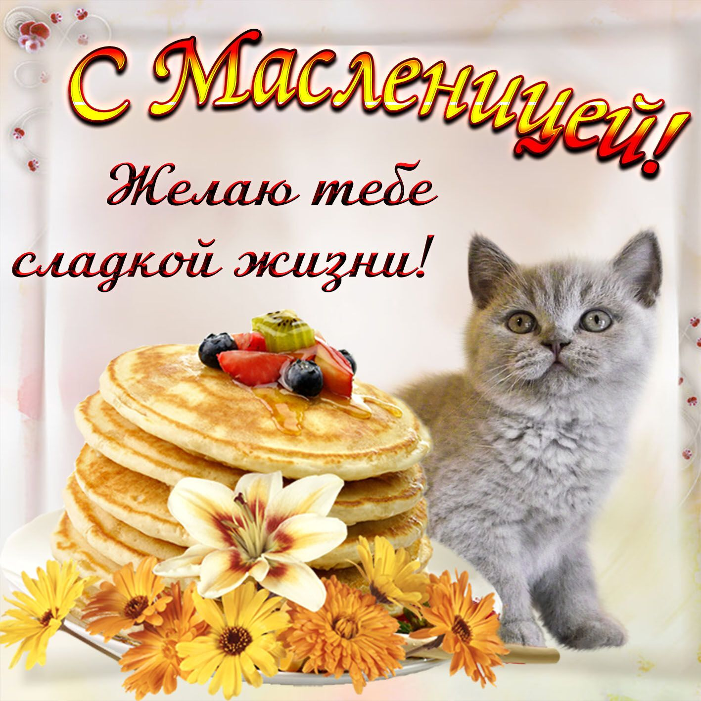 З Масляною! Яскраві листівки і картинки для привітання на свято