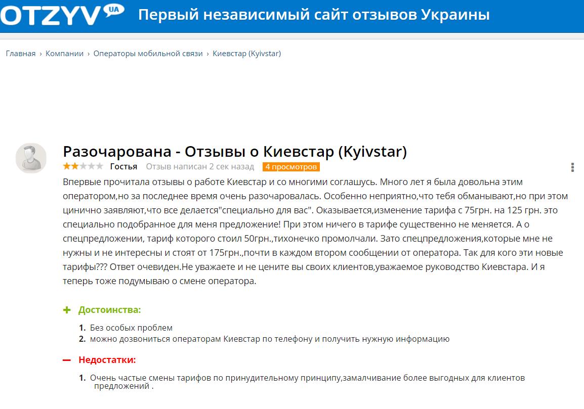 """""""Не поважаєте і не цінуєте"""": тарифи Київстар розчарували українців"""