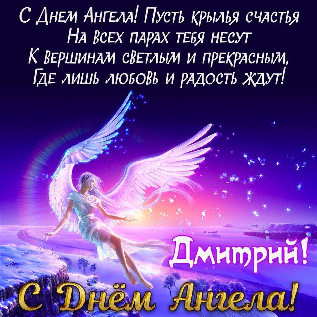 День ангела Дмитрия: картинки и открытки для поздравления на именины