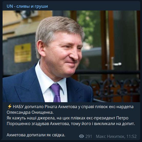 НАБУ допитало Ахметова у справі плівок екс-нардепа Онищенка
