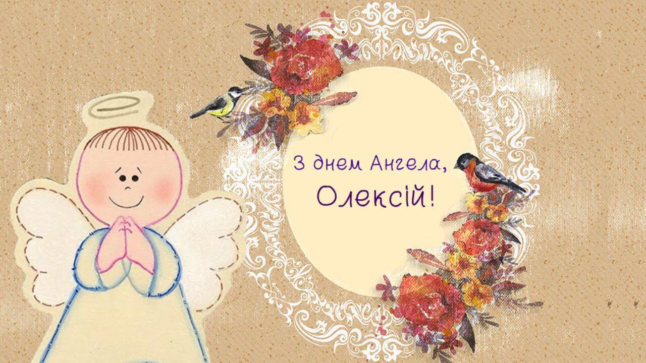 День ангела Олексія: кращі картинки і листівки для привітання на іменини