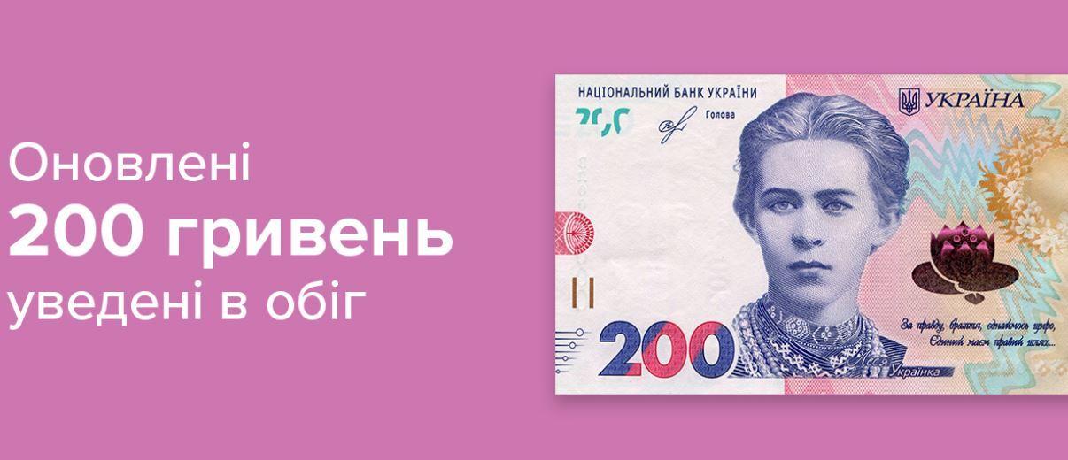 Новы 200 гривень