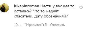 """""""Дама з собачкою"""" Анастасія Зінченко розповіла, коли її повинні забрати до України"""