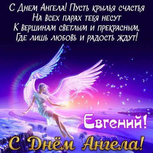 З Днем ангела Євгенія! Картинки і листівки для привітання на іменини 25 лютого