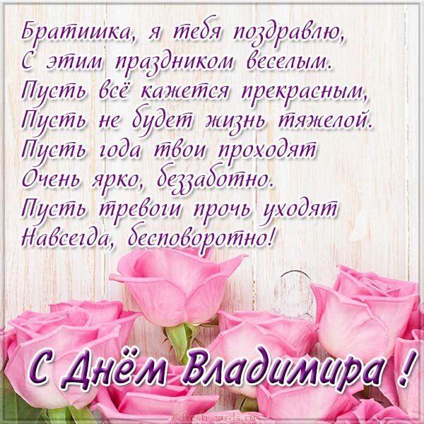 День ангела Володимира: найкращі листівки для привітань