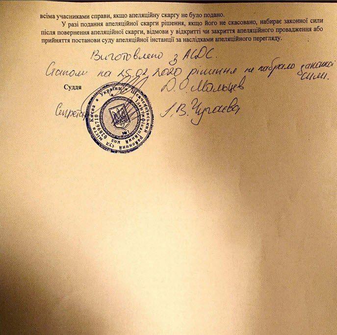 Суд признал юриста Маси Найема виновным в клевете на сотрудника Нацполиции