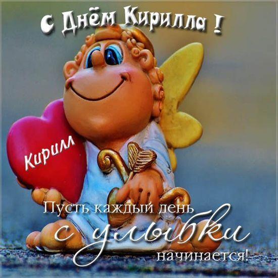 С Днем ангела, Кирилл! Отличные картинки и открытки для поздравления на именины 27 февраля