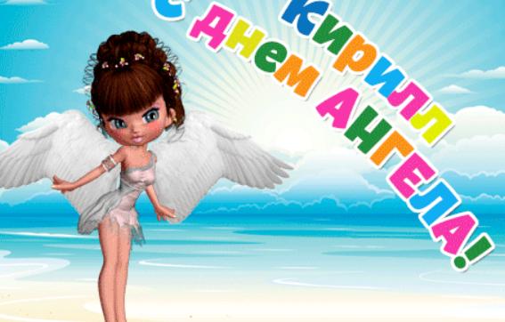 З Днем ангела, Кирило! Відмінні картинки і листівки для привітання на іменини 27 лютого